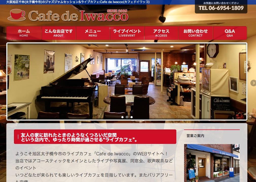 大阪旭区千林(太子橋今市)のジャズジャムセッション&ライブカフェ:Cafe de Iwacco(カフェドイワッコ)